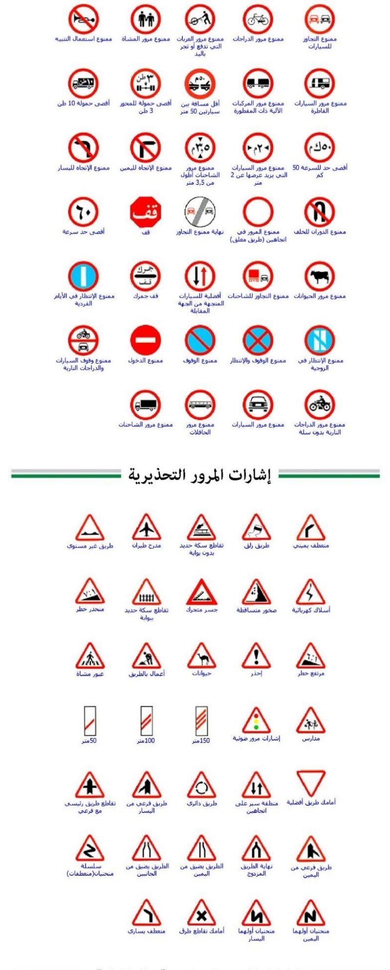 Striveme تعلمي اشارات المرور في السعودية
