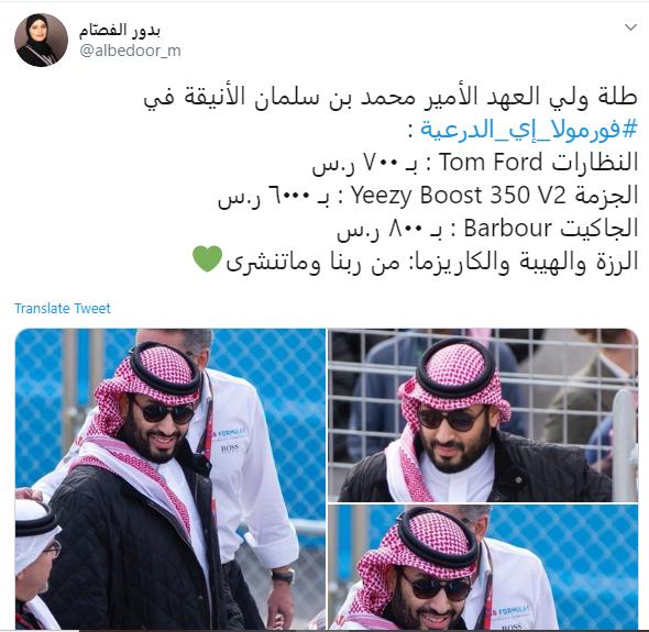 Recunoastere Achiziţie Ai Grijă شوز محمد بن سلمان Christristram Com
