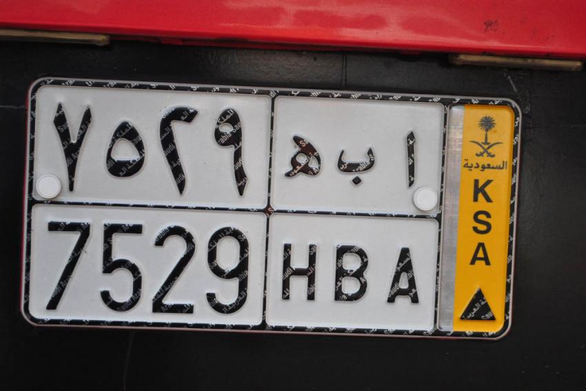 نافذة العالم اسكتلندي فائدة لوحة سيارة سعودية فارغة Alterazioni Org