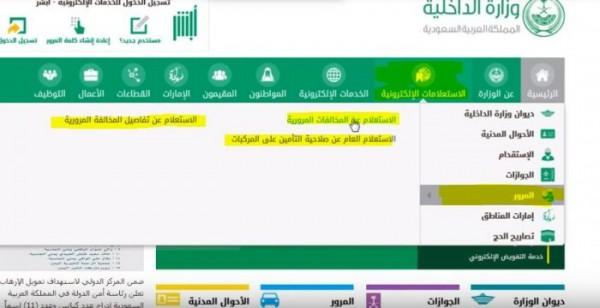 مقدما الخرسانة القصة المثيرة معرفة صاحب السيارة من رقم اللوحة في الإمارات Comertinsaat Com