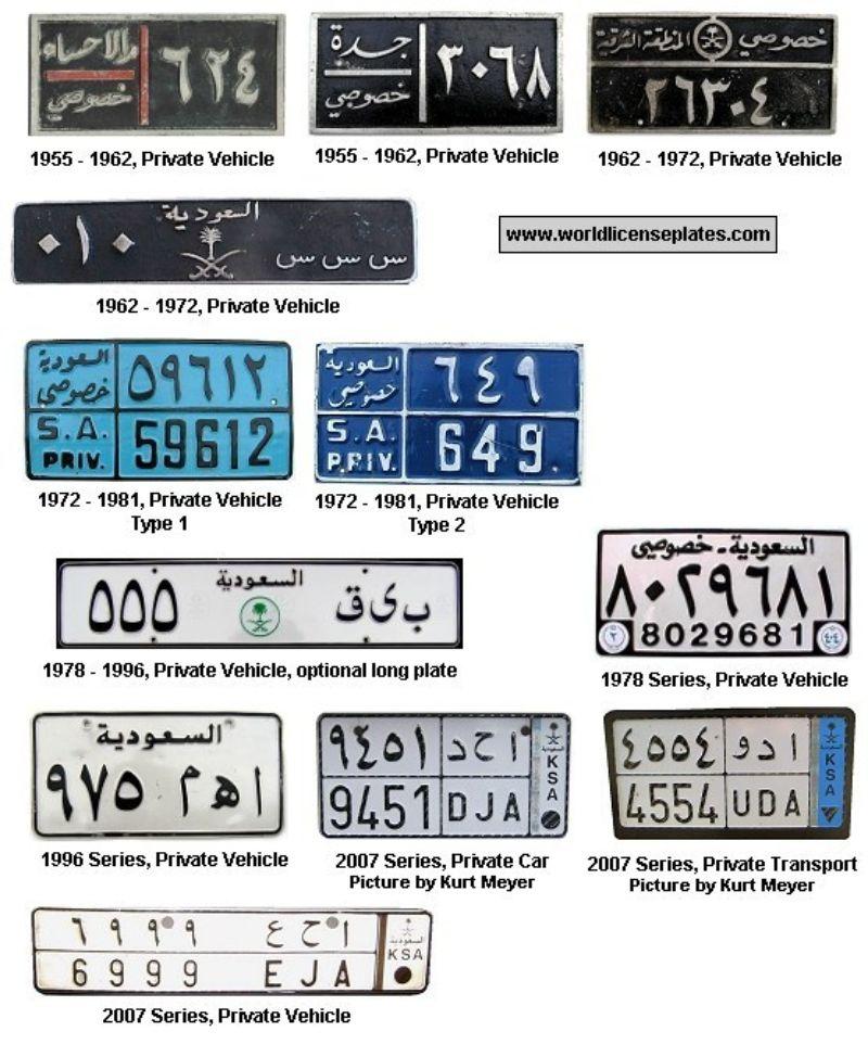 Striveme لوحات سيارات سعودية الفرق بين الماضي والحاضر مع قائمة رسوم اصدار اللوحات والانواع والتصميم