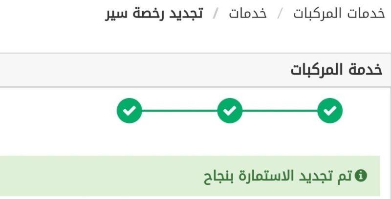 Striveme هل يمكن تجديد استمارة السيارة بدون فحص في المملكة العربية السعودية واهم التفاصيل
