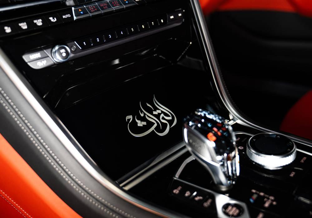 المركز الميكانيكي للخليج العربي يعلن عن وصول سيارة BMW M850i Heritage Edition صورة 3